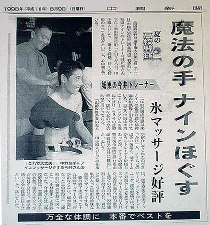 中国新聞 1998年8月9日(日)