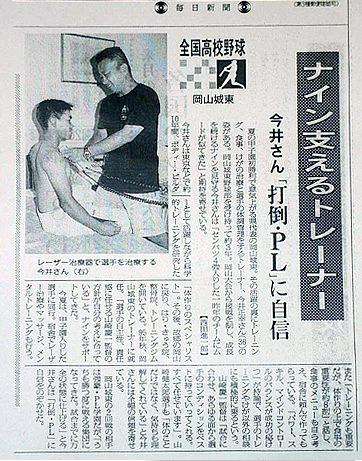 毎日新聞 1998年8月16日(日)