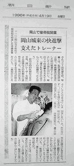 朝日新聞 1996年4月19日(日)
