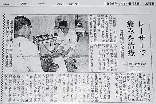 山陽新聞 1996年5月8日(日)